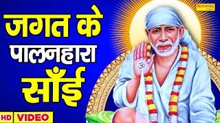 जगत के पालनहारा साई   Rajendra Deep   Sai Baba Hit Bhajan   Live Sai Bhajan Sonotek   Sai Bhajan