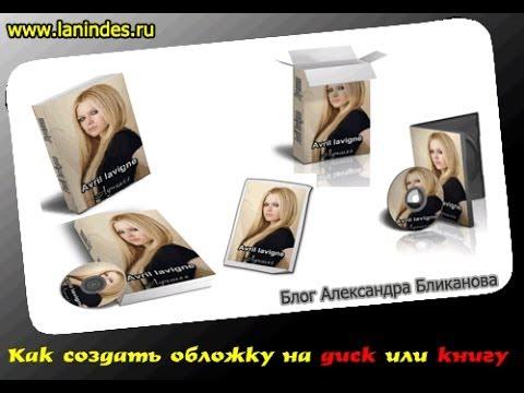 Как создать обложку для диска в фотошопе
