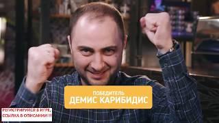 ЛИГА ПЛОХИХ ШУТОК Демис Карибидис и МОТ