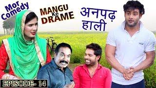 Mor Comedy # Mangu Ke Drame # Episode 14 # अनपढ़ हाली # Vijay Varma # Haryanvi Comedy