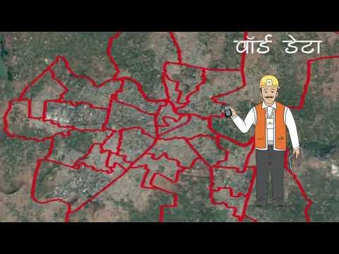 Maha Survey Training Video