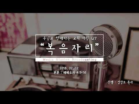 """아침QT """"복음자리""""(18.02.12.월)"""