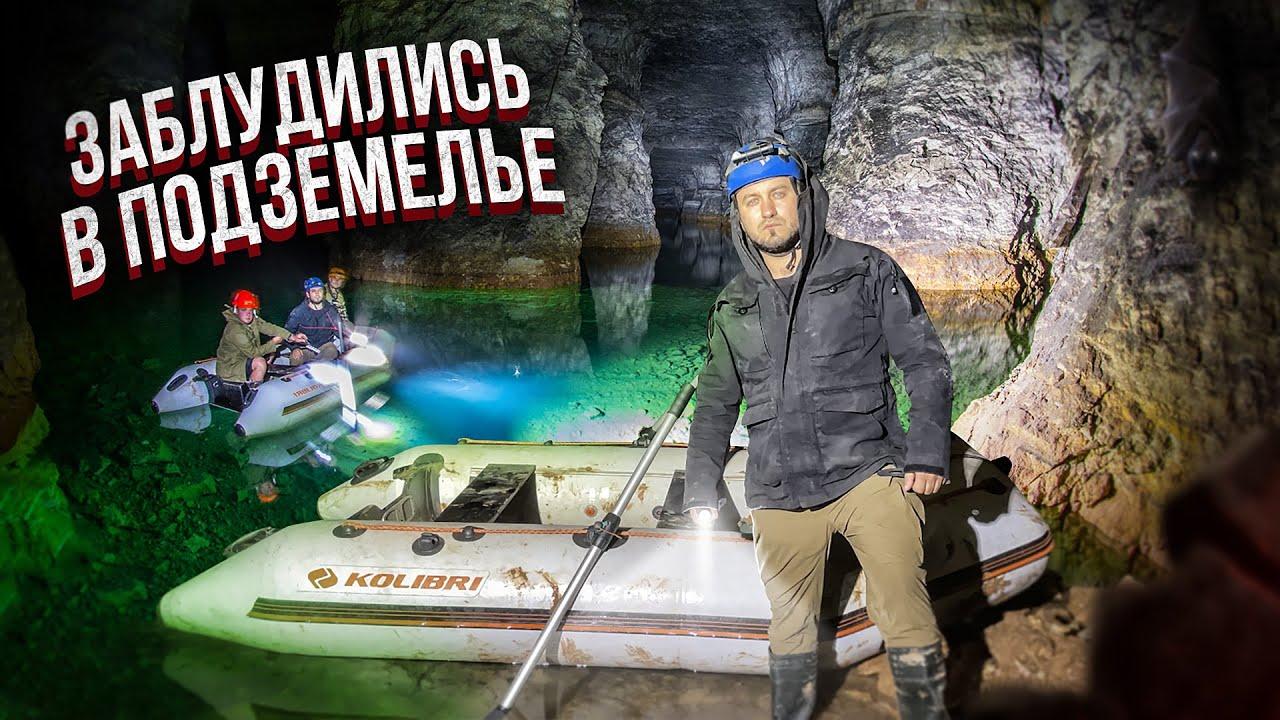 Заблудились под землей в затопленной шахте @Виталий Зеленый @ДАНГИОН