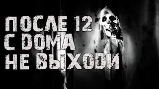 Страшные истории на ночь - ПОСЛЕ 12 С ДОМА НЕ ВЫХОДИ!