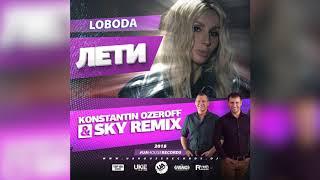 Loboda Лети Konstantin Ozeroff Sky Remix