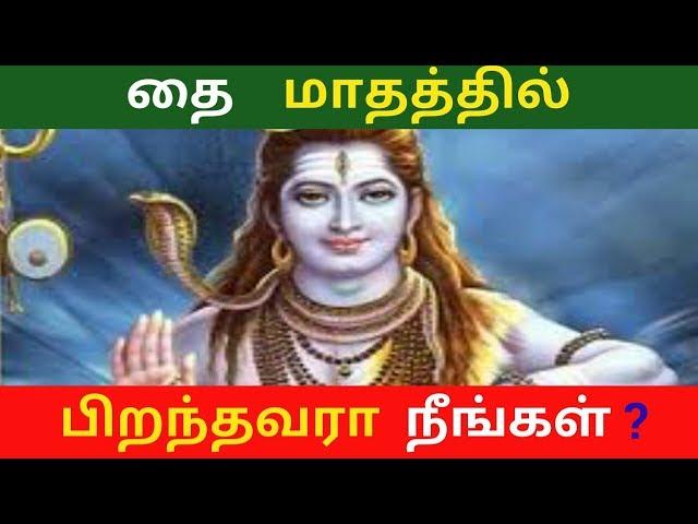 தை மாதத்தில் பிறந்தவரா நீங்கள் ? | Astrology tips in tamil | Puga Media  |