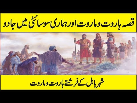 The Real Story of Haroot and Maroot In Urdu Hindi