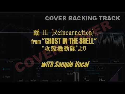 攻殻機動隊より『謡 III (Reincarnation)』(カバー) mp3