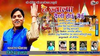 latest garhwali song 2018|he jwalpa DAINI HWE JAI|JITENDER CHUNARA|Uttarakhandi devotional songs