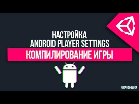 [UNITY 5] Компиляция игры и настройка Player Settings [Android]