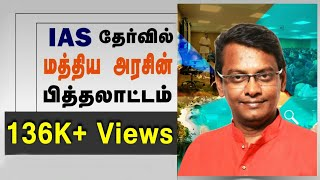 shankar IAS academy | shankar speech | shankar ias academy classes |  che production