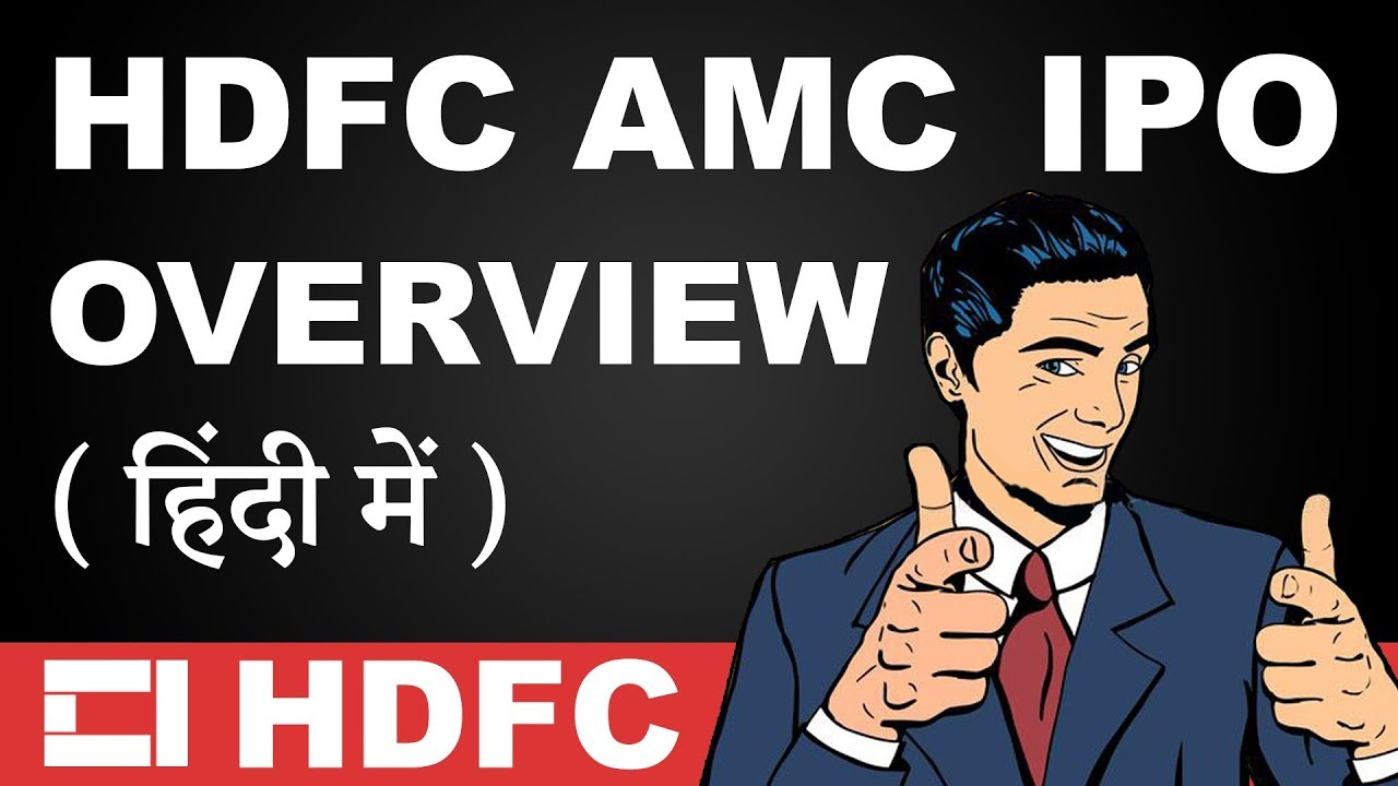 HDFC AMC IPO Review in Hindi   FinnovationZ.com