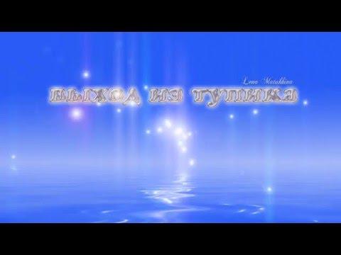 Выход из тупика Бинауральные биения Binaural Beats