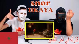 SNOR - HKAYA / Reaction Show 🇲🇦 / كارثه في أخر الريأكت 😂