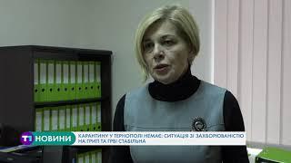 Карантину в Тернополі немає: ситуація зі захворюваністю на грип та ГРВІ стабільна thumbnail