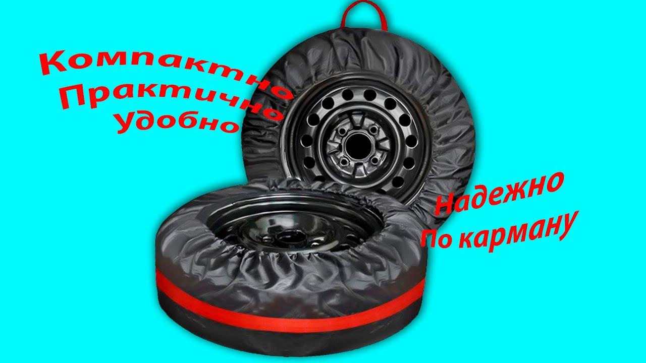 Чехлы для хранения колес и шин / страница 1. Дадим 400 рублей!. Купить в кредит. Если вы еще не успели обзавестись таким необходимым аксессуаром для автомобиля, как чехлы для хранения шин, обратите внимание на набор avtotink спанбонд 84005, он прекрасно подойдет для комфортной.