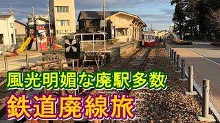 第十三話 谷汲鉄道廃線旅前編 廃駅5ヶ所を回る旅