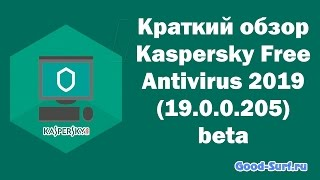 краткий обзор Kaspersky Free Antivirus 2019 (19.0.0.205)  beta