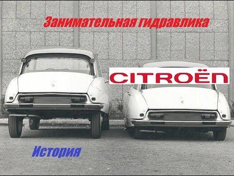 Гидравлическая подвеска Citroen. Это интересно!