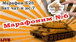 Марафон Е 25. Стрим World of Tanks. Ч.6