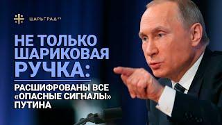 """Не только шариковая ручка: Расшифрованы все """"опасные сигналы"""" Путина"""