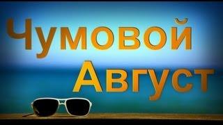 Новая Подборка Приколов 2013 (ВЫПУСК 8)
