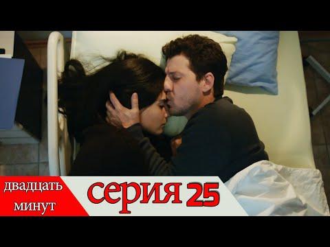 Турецкий сериал на русском языке 20 минут