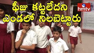 Private Schools Torture | School Students Barred From Exam for Not Paying Fee in Hyderabad | hmtv