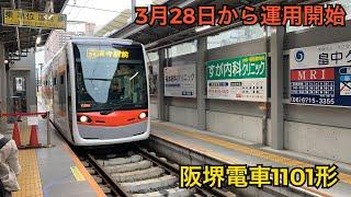 3月28日から運用開始 阪堺電車1101形 堺トラム 天王寺駅前電停到着