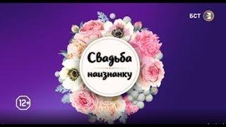 "ARGYMAK на реалити-шоу ""Свадьба наизнанку"""