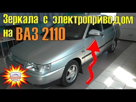 Установка зеркал с электроприводом на ВАЗ 2110. Замена штатных зеркал 2110 на адаптированные 2181.