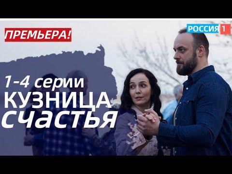 КУЗНИЦА СЧАСТЬЯ  1, 2, 3, 4 СЕРИЯ(сериал, 2021) Россия 1, анонс, дата выхода