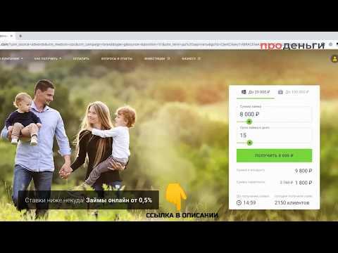 займ онлайн за 1 минуту  до зарплаты  Одобрили займ на карту