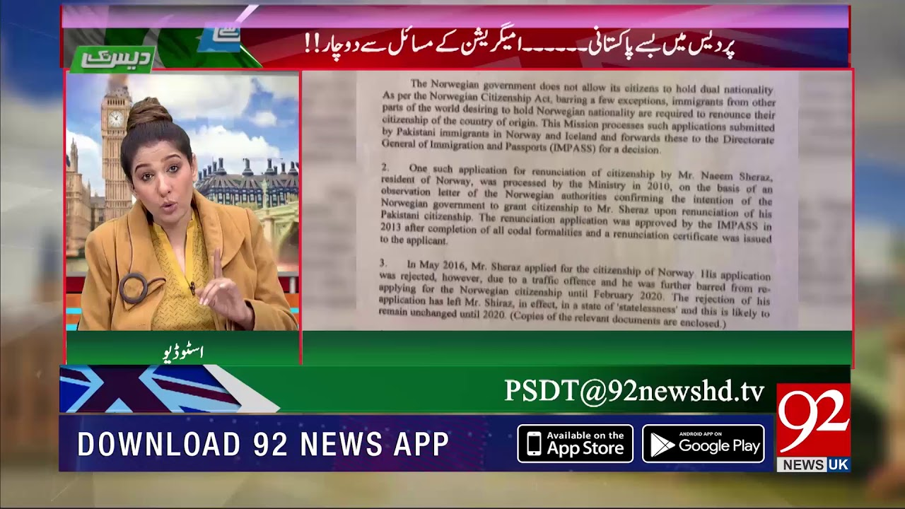 Norway Government Denied To Give Citizenship To Naeem Shiraz 27 January 2019 92newshduk Youtube
