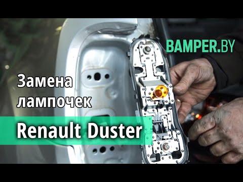 Как заменить любую лампочку в  Renault Duster