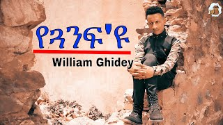 MSA - William Ghidey  - Yeguanf'eu | የጓንፍ'ዩ - New Eritrean Music 2018 - ( Official Music Video)