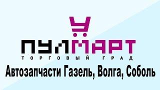 видео Запчасти на Газель, Соболь, Баргузин, Волга