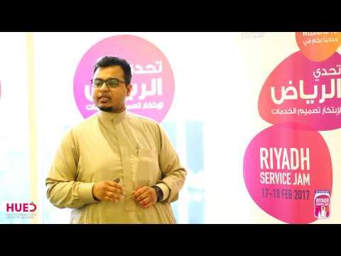 Riyadh Service Jam 2017 - تحدي الرياض لإبتكار تصميم الخدمات