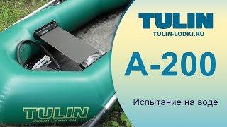 Тестирование А-200 TULIN