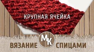 Узоры вязания спицами - КРУПНЫЕ ЯЧЕЙКИ - уроки вязания для начинающих,  the lessons of knitting