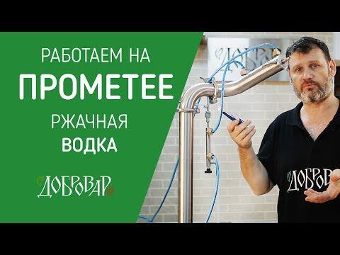 Ржачная водка - работаем на Прометее в режиме дефлегматора, регулировка отбором - Добровар