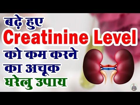 How To Reduce Creatinine Level Home Remedy | बढे हुए क्रिएटिनिन Level को कम करने का अचूक घरेलु उपाय