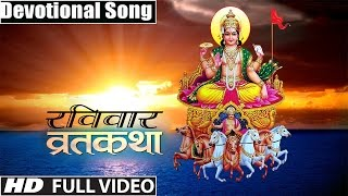 Raviwar Vrat Katha Aur Vidhi