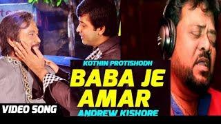 prithibite jar baba nei ma nei|| Andrew Kishore|| Shakib Khan|| Kotin Protisod Cinema song||