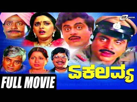 Ekalavya – ಏಕಲವ್ಯ| Kannada Full HD Movie Starring Ambarish, Jayaprada