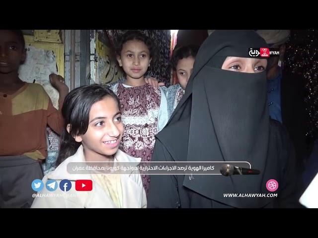 كاميرا الهوية  | ترصد الاجراءات الاحترازية لكورونا في محافظة عمران  | ناصر الدبا قناة الهوية