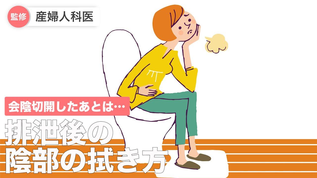 陰 トイレ 会 切開