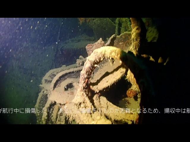 AKITSUSHIMA Wreck(飛行艇母艦 秋津洲)2017