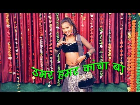 2018 Latest Best Video Song || उमर हमर काचा बा || Umar Hamar Kacha Baa || Manorama Raj
