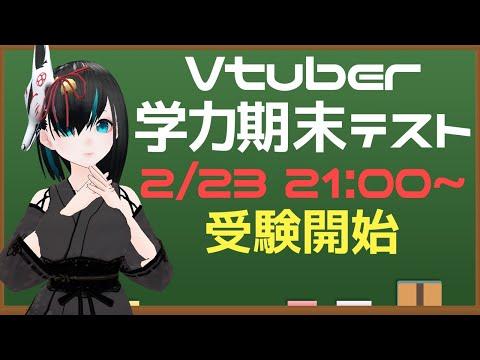 【学力テスト】第3回Vtuber学力期末テスト受験配信/Vtuberかすみみたま【 #Vテス3】